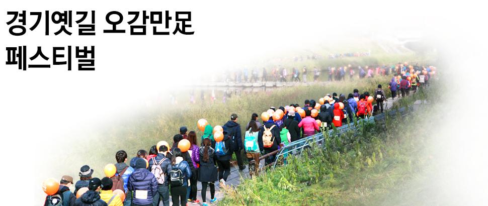 경기도 600년 기념 경기옛길 걷기 대회
