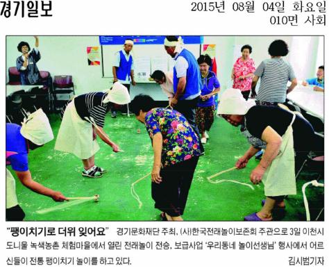 2015-08-04 경기일보