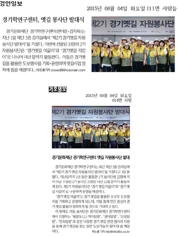 2015-08-04_경인일보