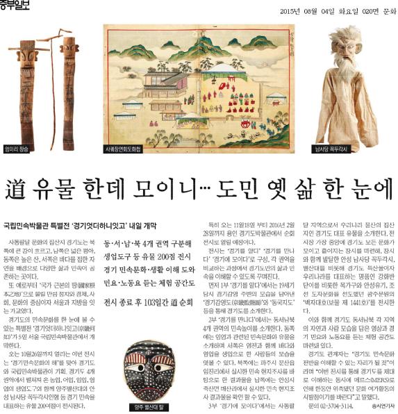 2015-08-04_중부일보