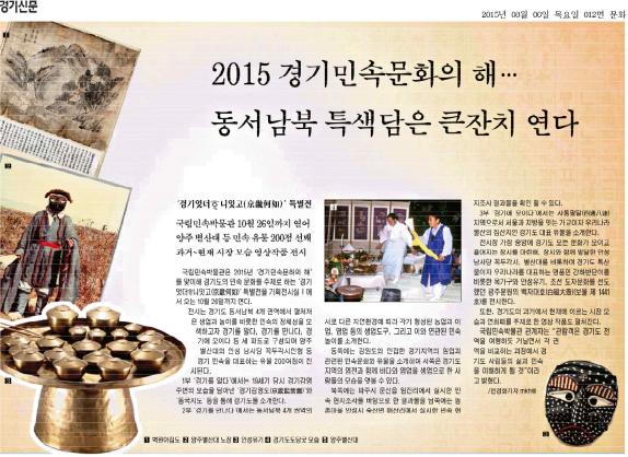 2015-08-06_경기신문