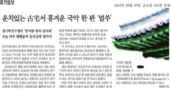 2015-08-07_경기일보
