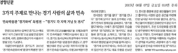 2015-08-07_경향신문