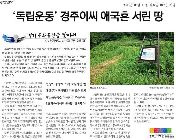 2015-08-11_경인일보