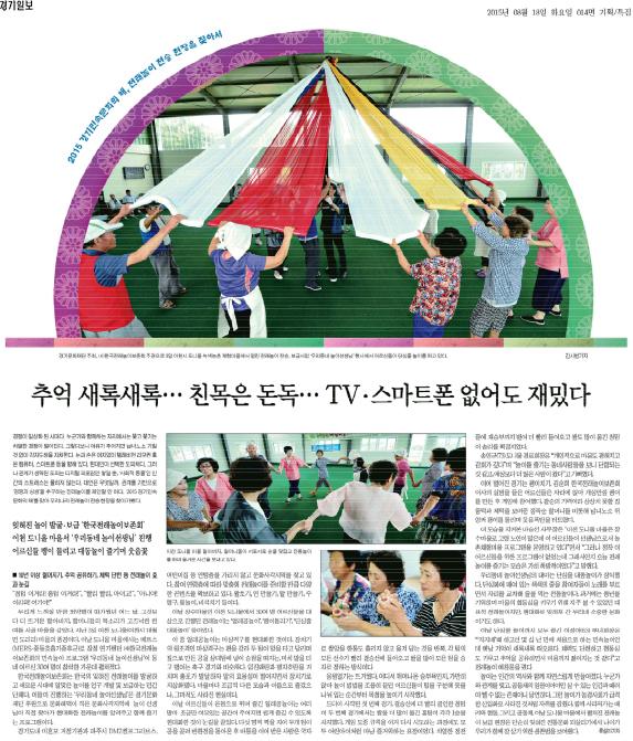 2015-08-18_경기일보