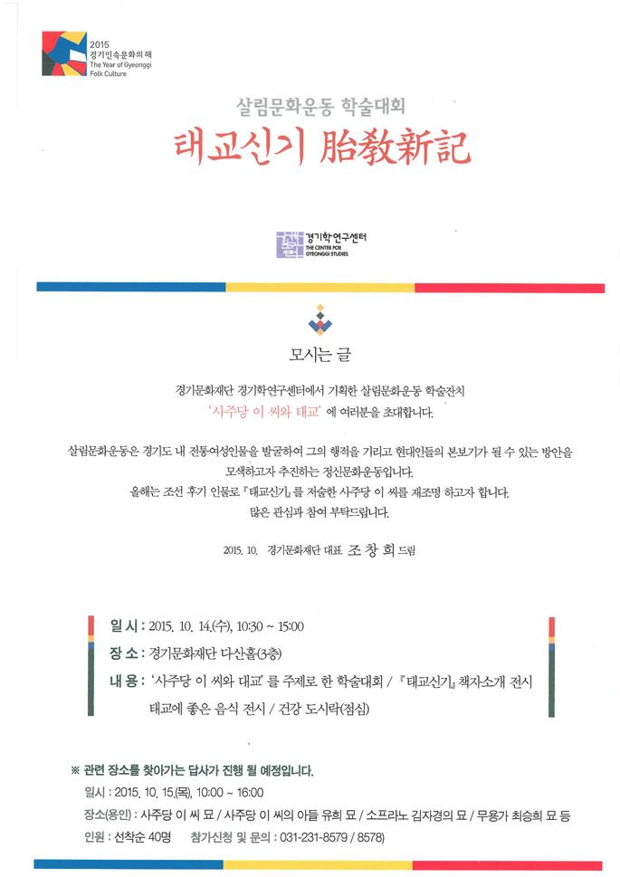 살림문화운동_학술대회