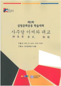 살림문화운동_학술대회_표지