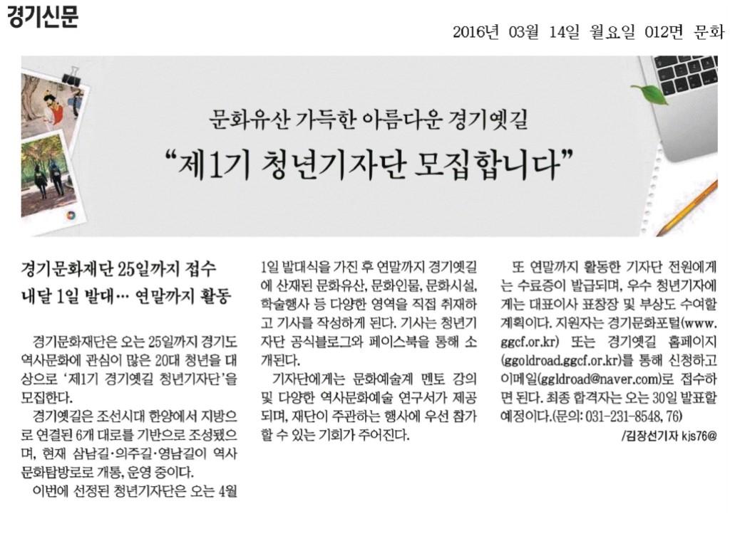 16-3-14[경기신문]