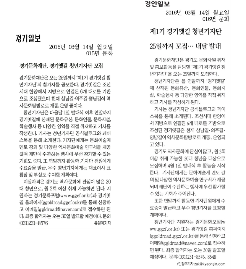 16-3-14[경기일보][경인일보]