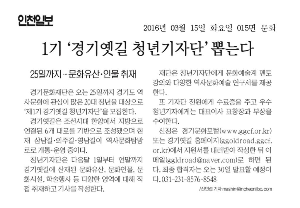 16-3-15[인천일보]