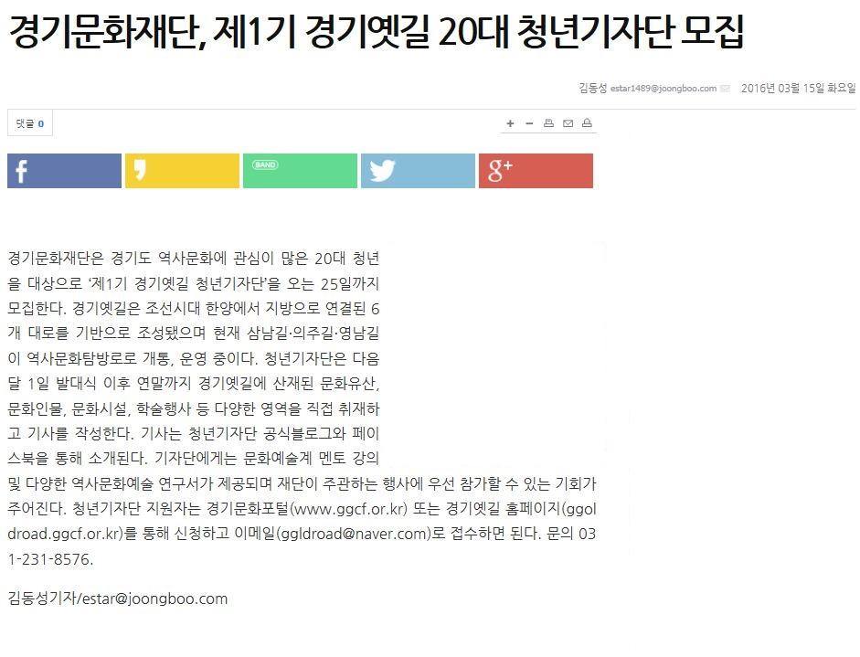 16-3-15[중부일보]JPG