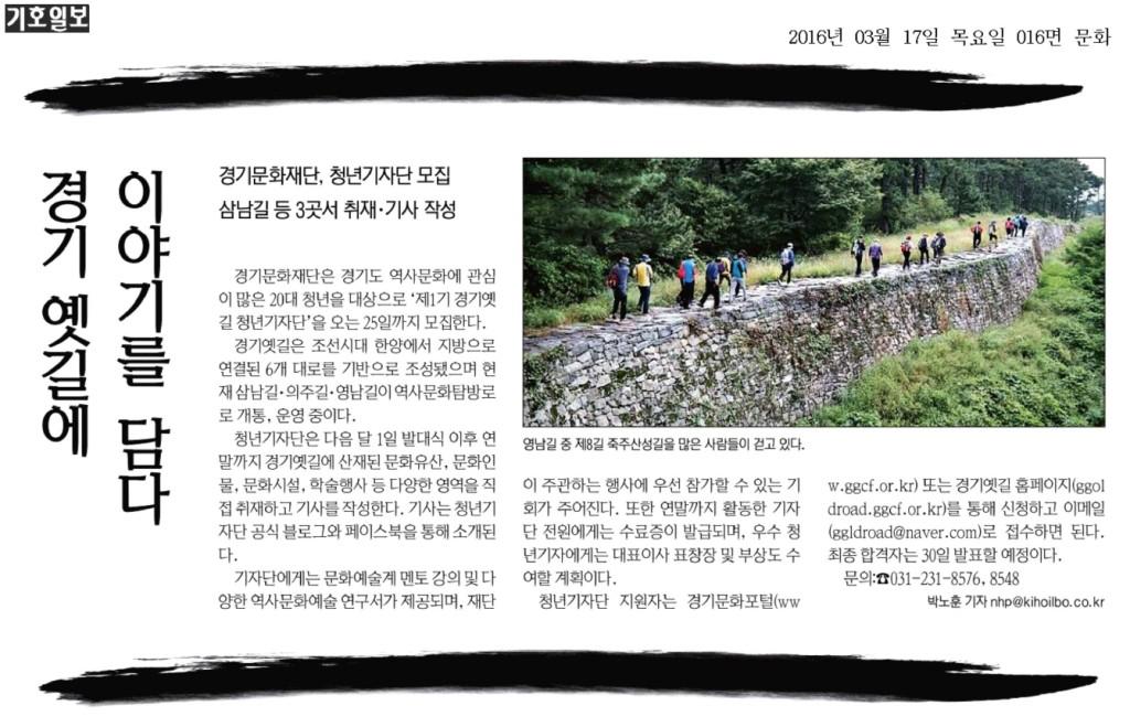 16-3-17[기호일보]