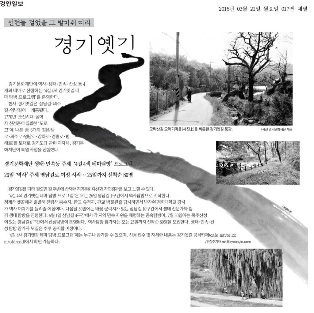 16-3-21[경인일보]