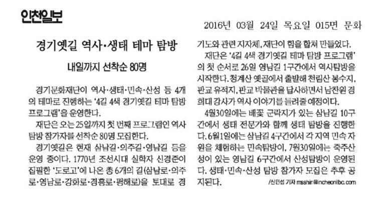 16-3-24[인천일보]