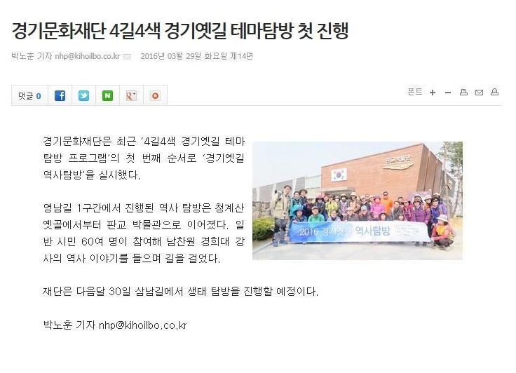 16-3-29[기호일보]