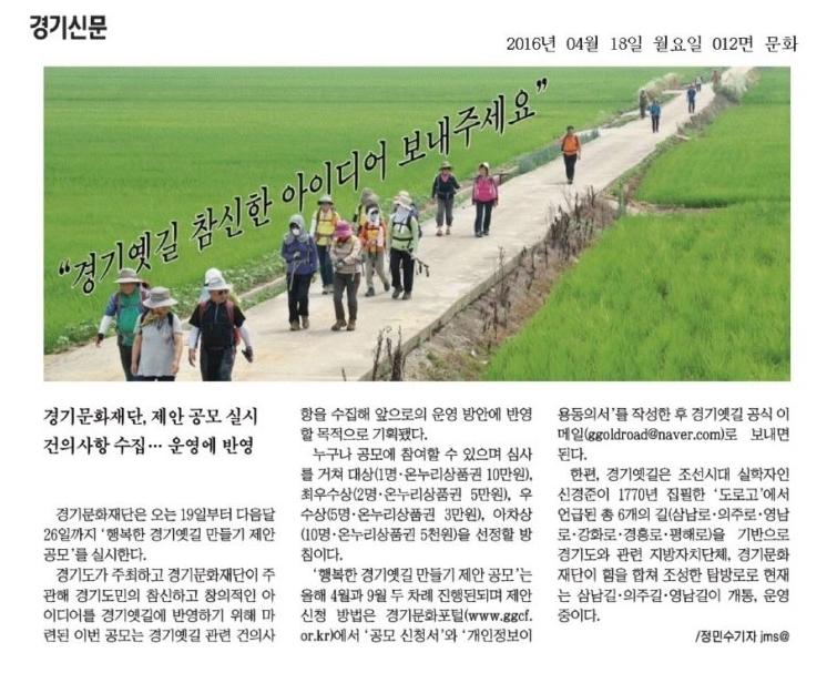 16-4-18[경기일보]