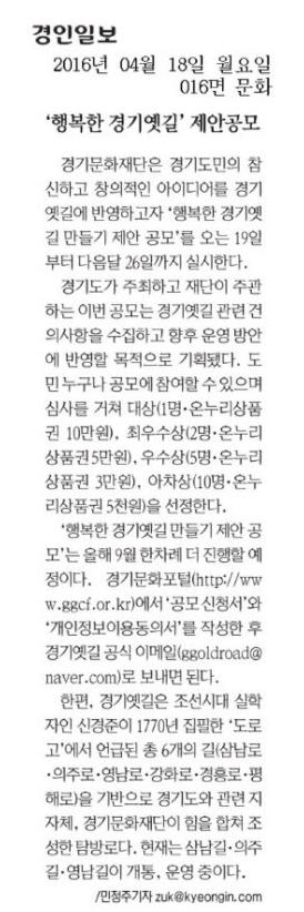 16-4-18[경인일보]