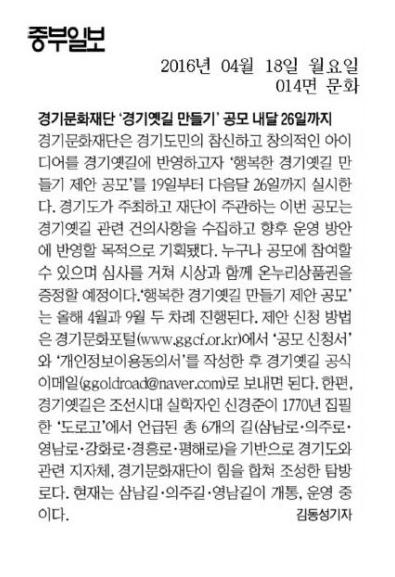 16-4-18[중부일보]