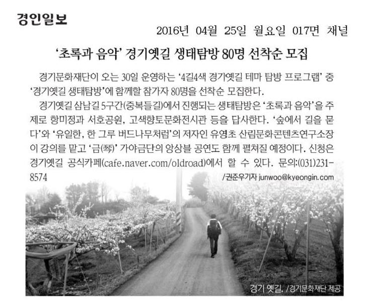 16-4-25[경인일보]
