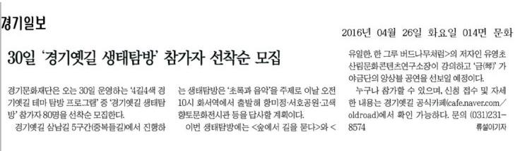 16-4-26[경기일보]