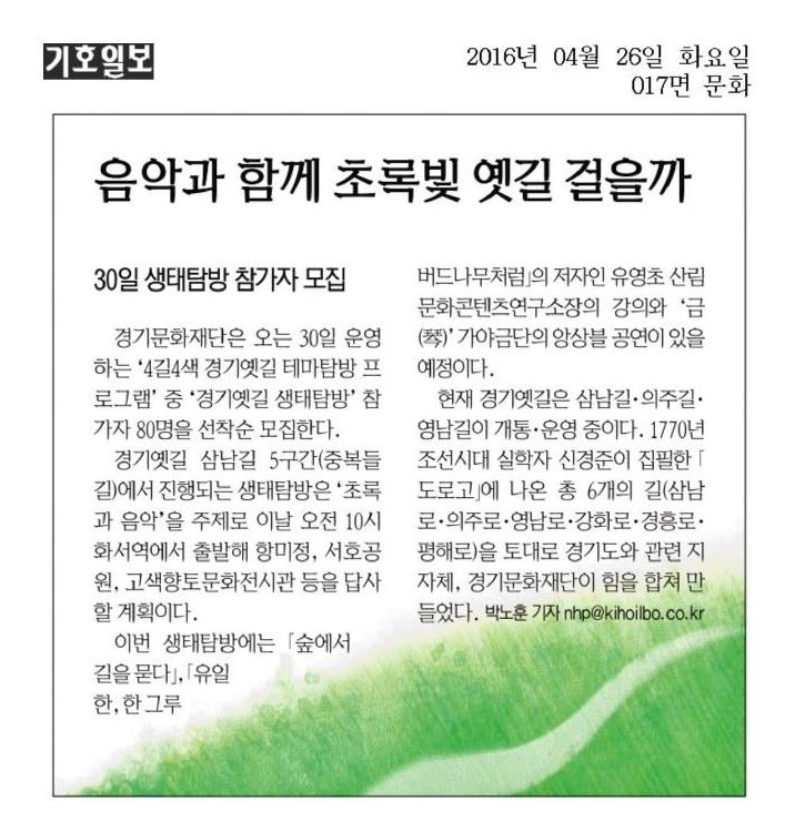 16-4-26[기호일보]