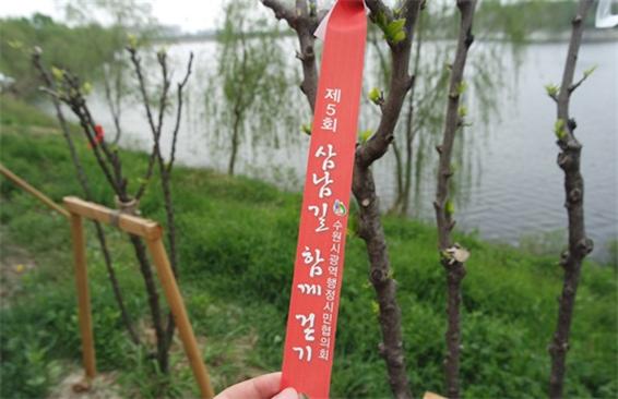 삼남길 표시 리본과 삼남길을 걷는 시민들