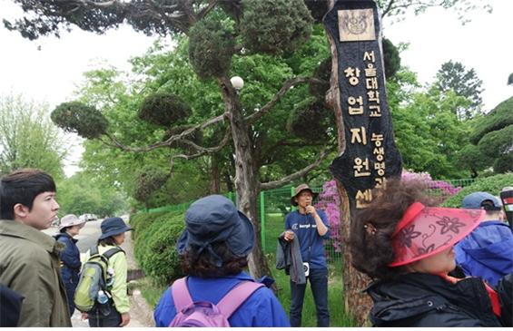 옛 서울대 농생대 탐방과 강의하시는 유영초 소장님