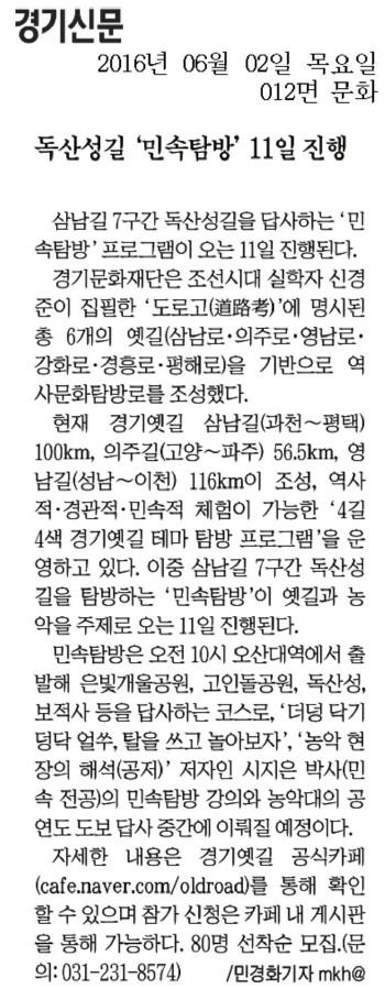 160602 독산성길 '민속탐방' 11일 진행_경기신문