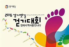 2016 경기옛길 걷기대회