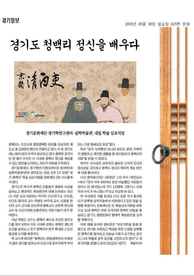5.30-경기도 청백리 정신을 배우다