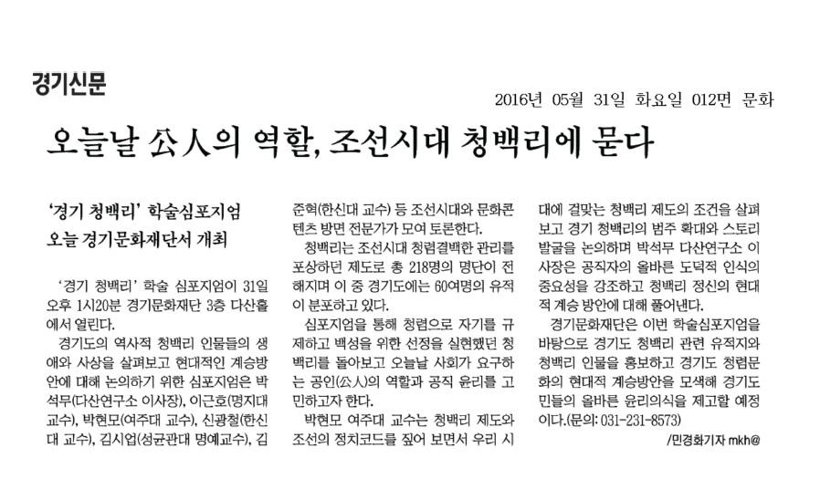 5.31-오늘날 公人의 역할, 조선시대 청백리에 묻다