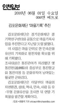6.1-김포문화재단 마을기록 추진