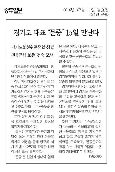 7.11-경기도대표문중15일만난다