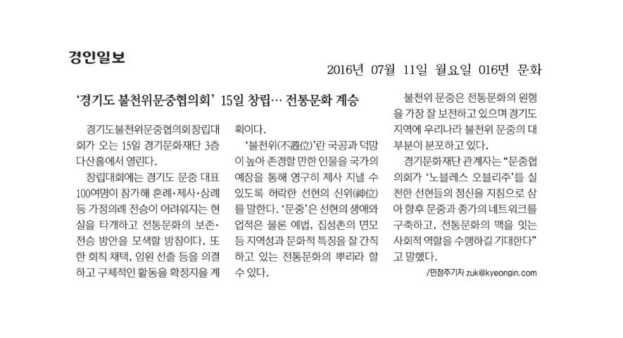 7.11 경기도불천위문중협의회15일창립전통문화계승