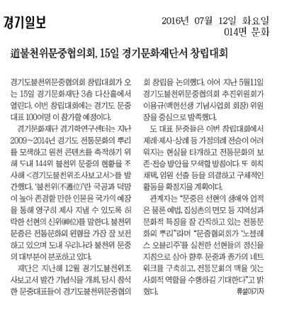 7.12-불천위 문중협의회 15일 경기문화재단서 창립대회