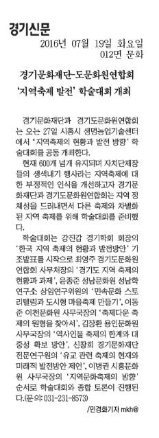 7.19-경기문화재단-도문화원연합회 지역축제 발전 학술대회 개최