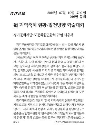 7.19-도 지역축제 현황,발전방향 학술대회
