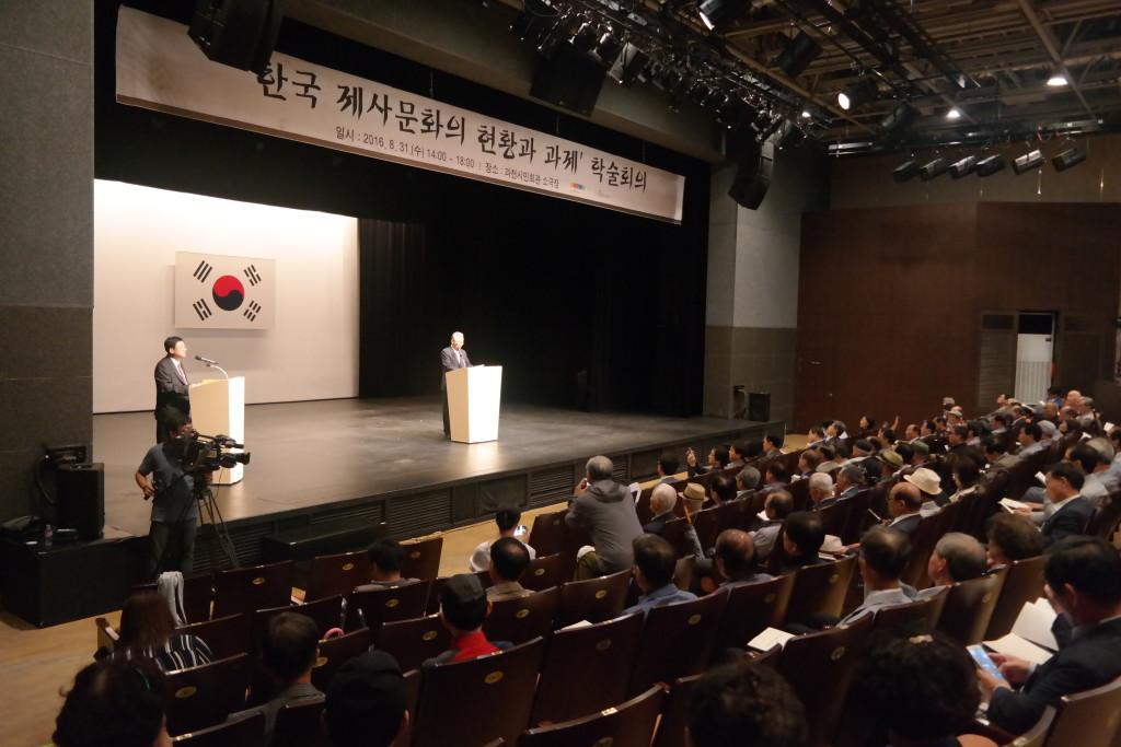 2016 8.31 한국 제사문화의 현황과 과제 학술회의