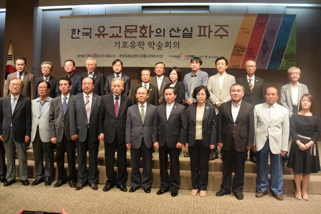 기호유학 학술회의 한국유교문화의산실 파주