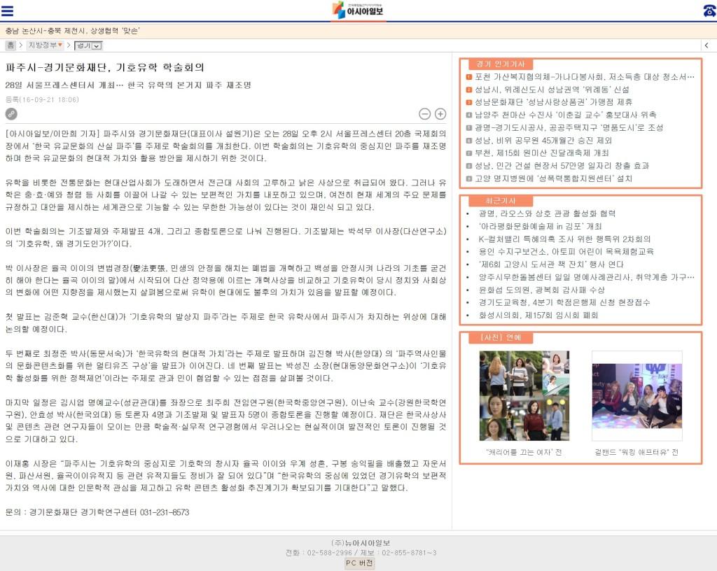 9.21 아시아일보