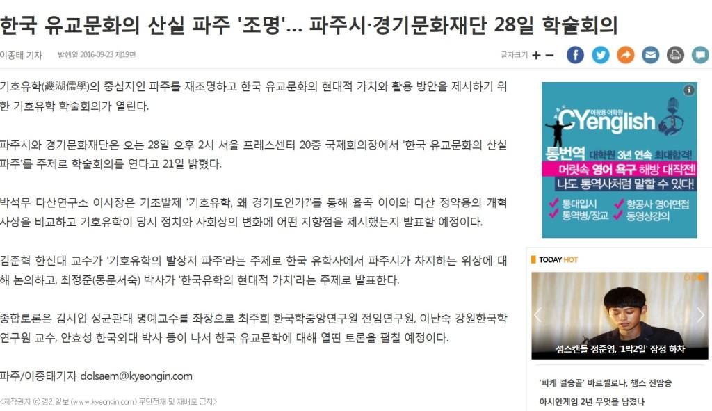 9.23 경인일보