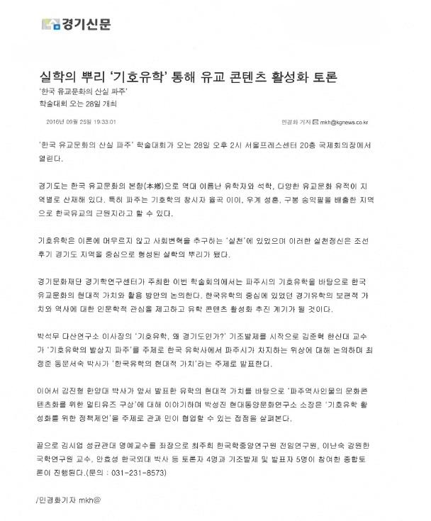 9.25 경기신문