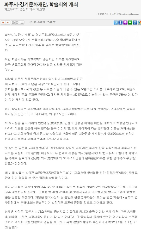 9.25 경기신문2