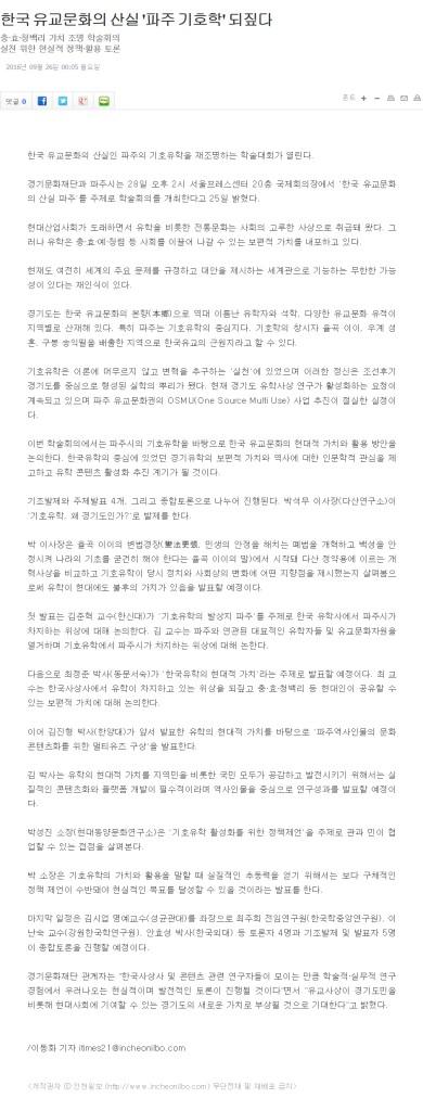 9.26 인천일보