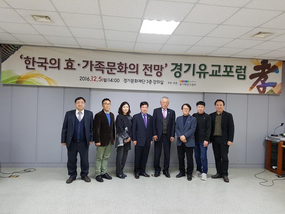 한국의 효 가족문화의 전망