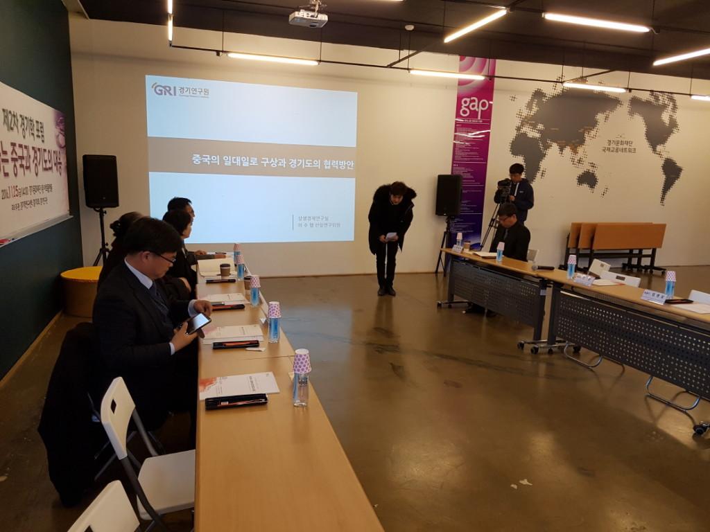 변화하는 중국과 경기도의 대응
