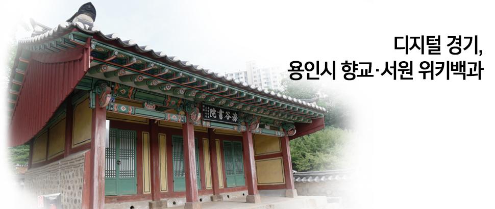 디지털 경기, 용인시 향교·서원 위키백과