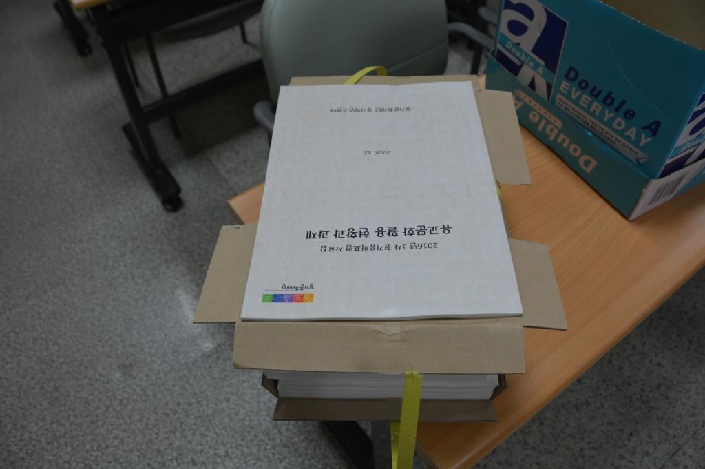 유교문화 활용 현황과 과제(3차 경기유학포럼)