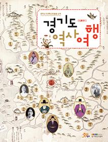 경기도역사여행_인물편