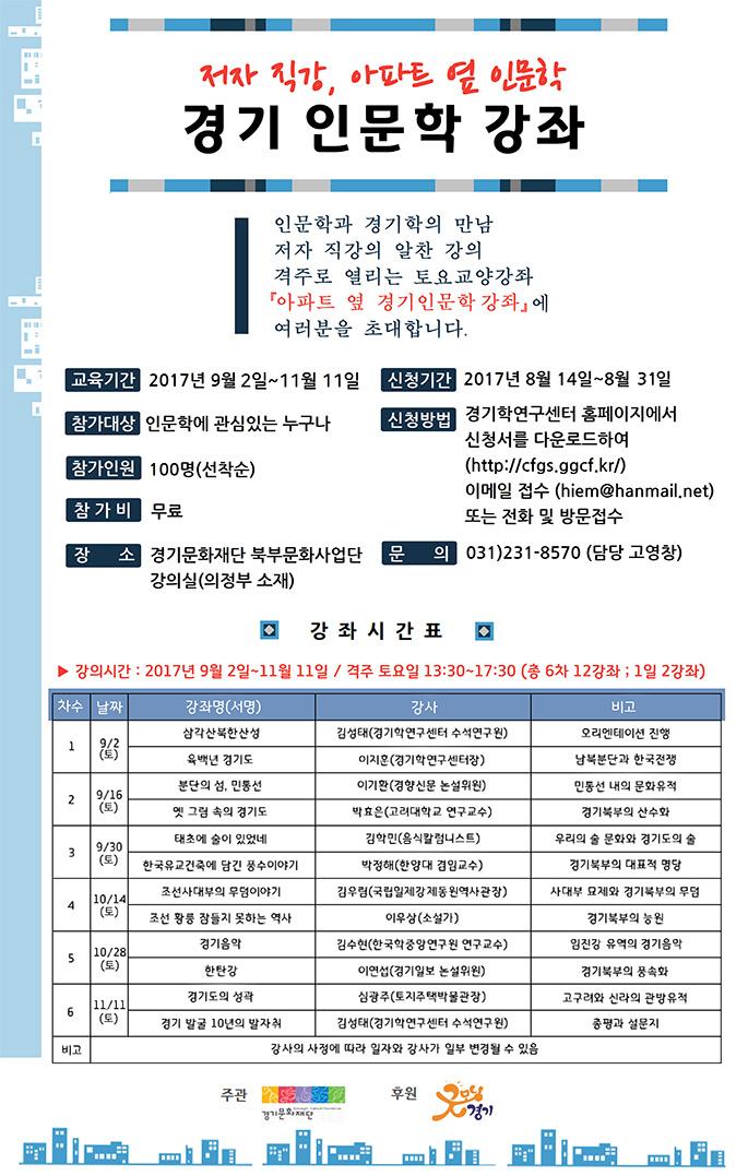 2017 경기인문학 강좌 (부제 : APT 옆 인문학) 수강생 모집 공고
